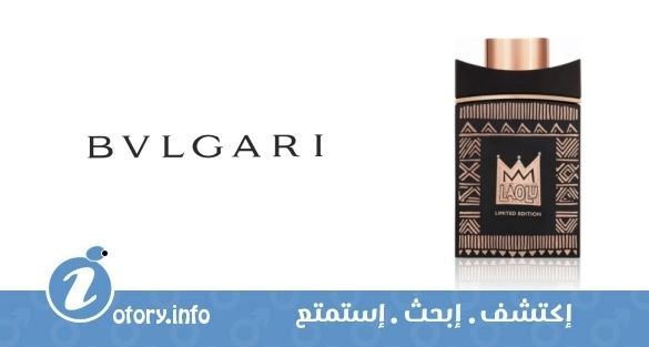 عطر بولغاري مان إن بلاك إسنس  -  Bvlgari Man In Black Essence Bvlgari Fragrance