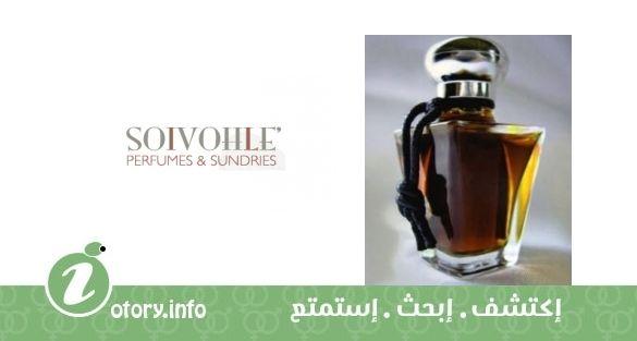عطر سويفول راسبيريز & بلاك بيبر  -  perfume Raspberries & Black Pepper Soivohle