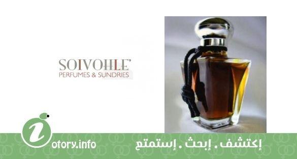 عطر سويفول سولستيك  -  perfume Solstice Soivohle