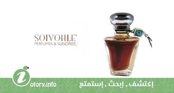عطر سويفول توباكو & تيول  -  perfume Tobacco & Tulle Soivohle