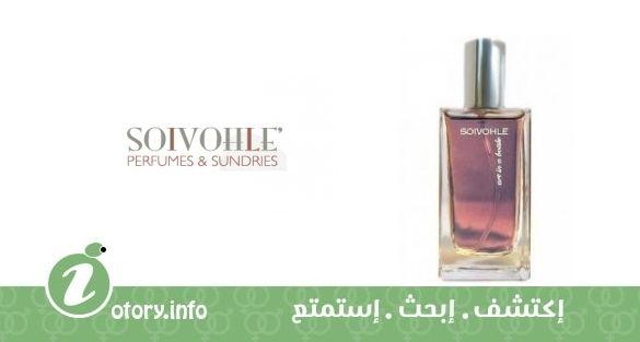 عطر سويفول فانيلافايل  -  perfume Vanillaville Soivohle
