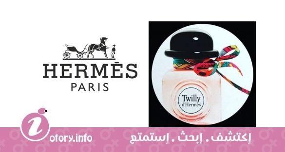 ad23a7198 عطر هيرمز تويلي دي هيرمز - Twilly d'Hermès Hermès