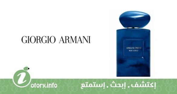 cd0f7ffa8 عطر جورجيو أرماني أرماني برايف بلو لازولي - Armani Privé Bleu Lazuli