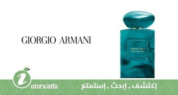 58c677739 عطر جورجيو أرماني أرماني برايف بلو توركواز - Armani Privé Bleu Turquoise