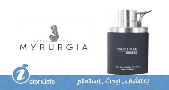 عطر يخت مان بريز مايرورجيا  -  Yacht Man Breeze Myrurgia perfume