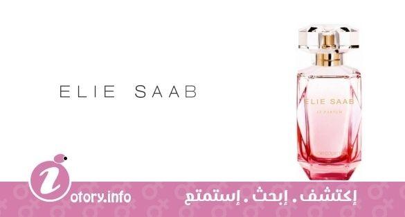 عطر لي بارفيوم ريسورت كوليكشين(2017) إلي صعب  -  perfume Le Parfum Resort Collection (2017) Elie Saab